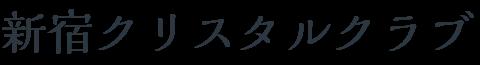おすすめNo.1!新宿の通勤・在宅チャットレディ求人なら新宿クリスタルクラブ
